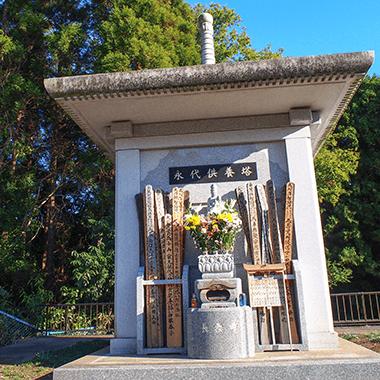 永代供養墓|佐藤石材店