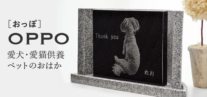 ペット用墓石|佐藤石材店
