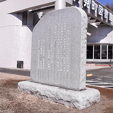 記念碑|佐藤石材店