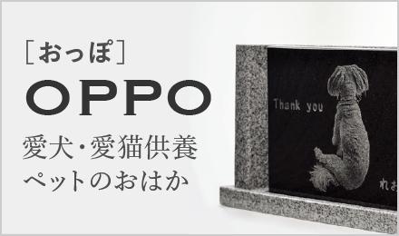 ペットのお墓|佐藤石材店