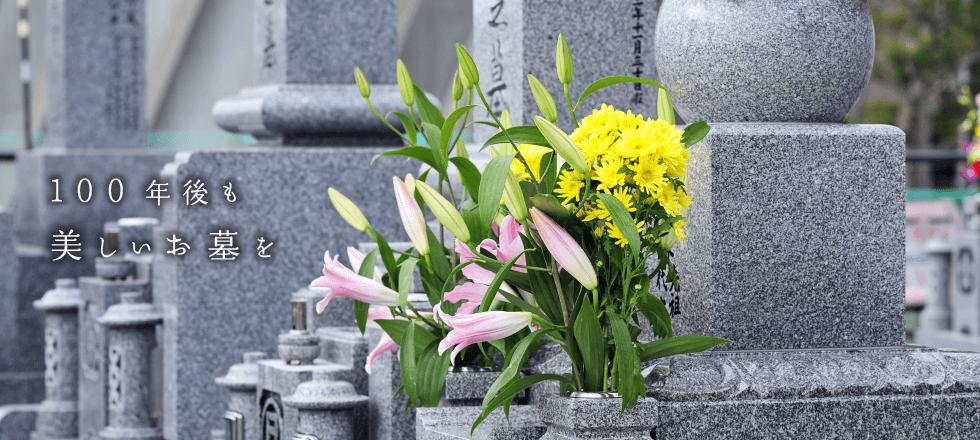 墓石|佐藤石材店